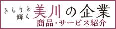 きらりと輝く美川の企業