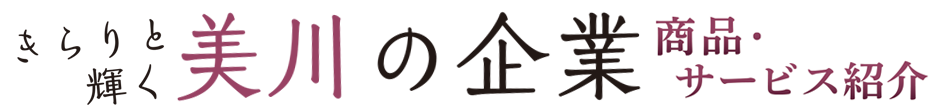 きらりと輝く 美川の企業 商品・サービス紹介|美川商工会