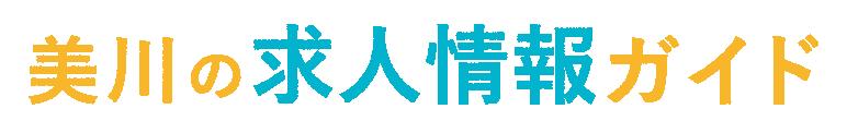 美川の求人情報ガイド|美川商工会